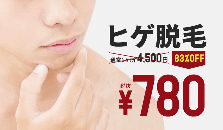 ヒゲ脱毛 税抜き¥780