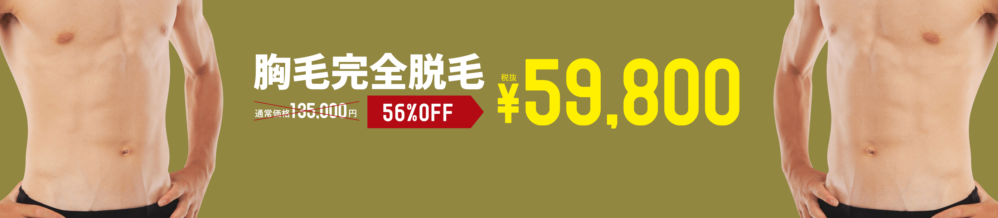 胸毛完全脱毛 税抜き¥59,800
