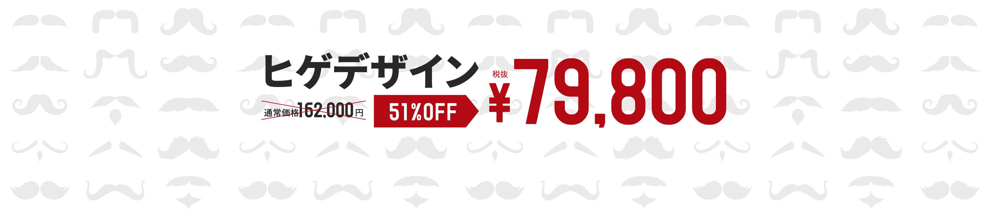 ヒゲデザイン 税抜き¥79,800