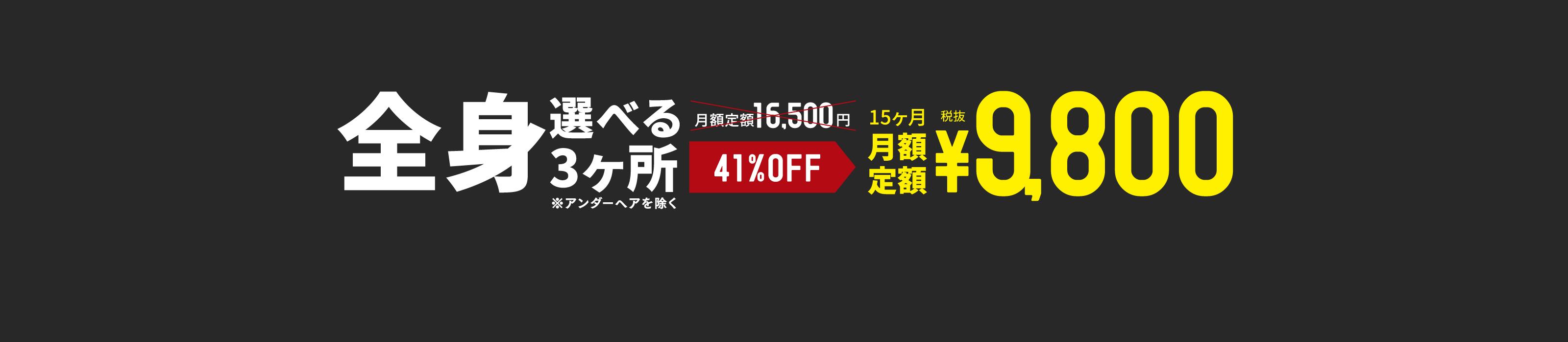 全身選べる3ヶ所 税抜き¥9,900