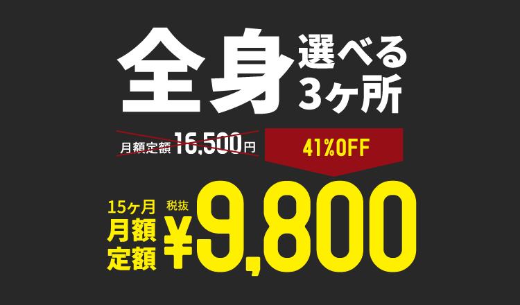 全身選べる3ヶ所 税抜き¥9,800