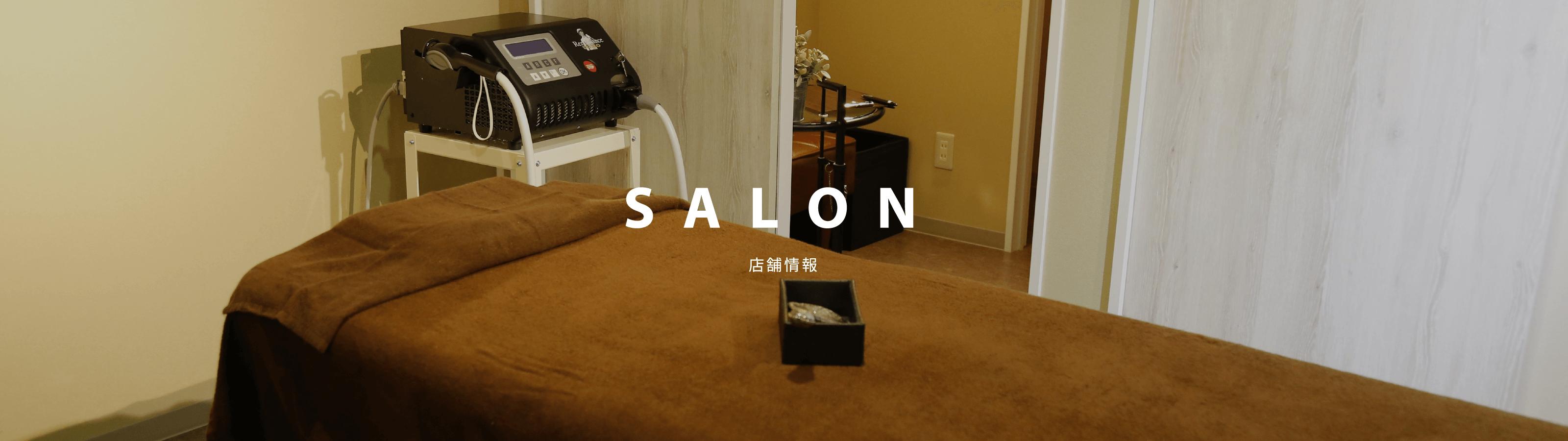 SALON 店舗情報