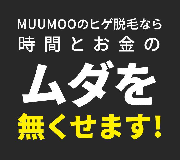 MUUMOOのヒゲ脱毛なら時間とお金のムダを無くせます!