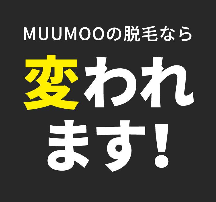 MUUMOOの脱毛なら変われます!