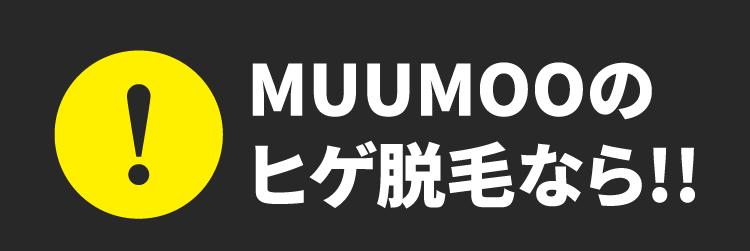 MUUMOOのヒゲ脱毛なら!!