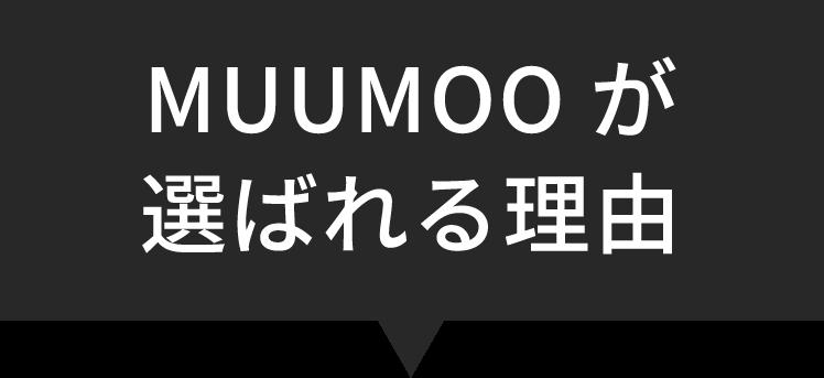 MUUMOOが選ばれる理由