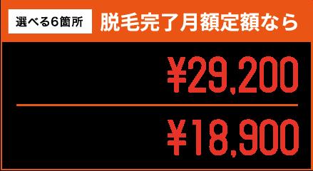選べる6箇所 脱毛完了月額定額なら 6箇所15ヶ月間 月額定額¥29,200 6箇所24ヶ月間 月額定額¥18,900