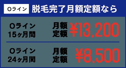 Oライン 脱毛完了月額定額なら Oライン15ヶ月間 月額定額¥13,200 Oライン24ヶ月間 月額定額¥8,500