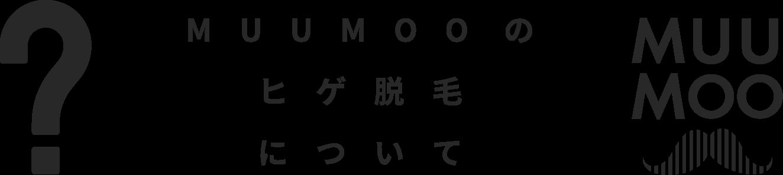 MUUMOOのヒゲ脱毛について